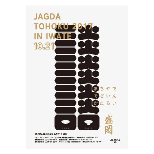 JAGDA東北地域大会 2017岩手 ポスター/浅沼謙多郎