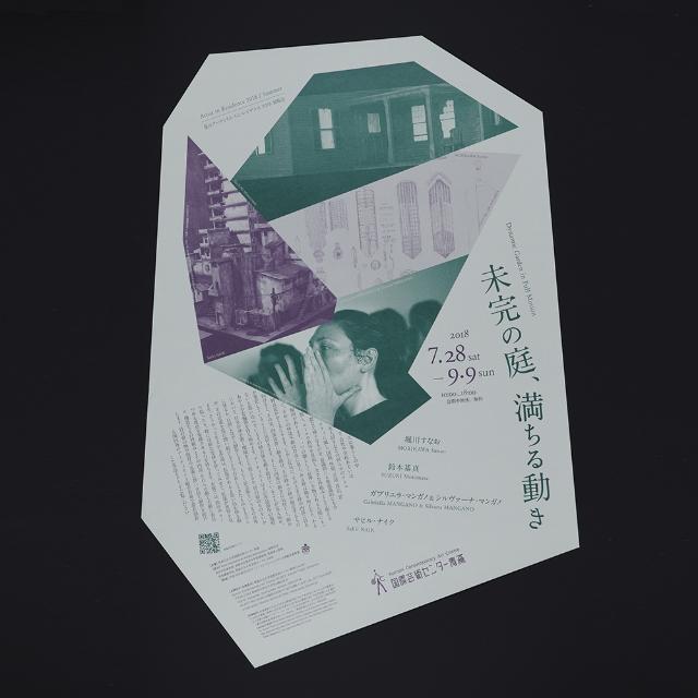 ACAC「未完の庭、満ちる動き」ポスター/清水真介