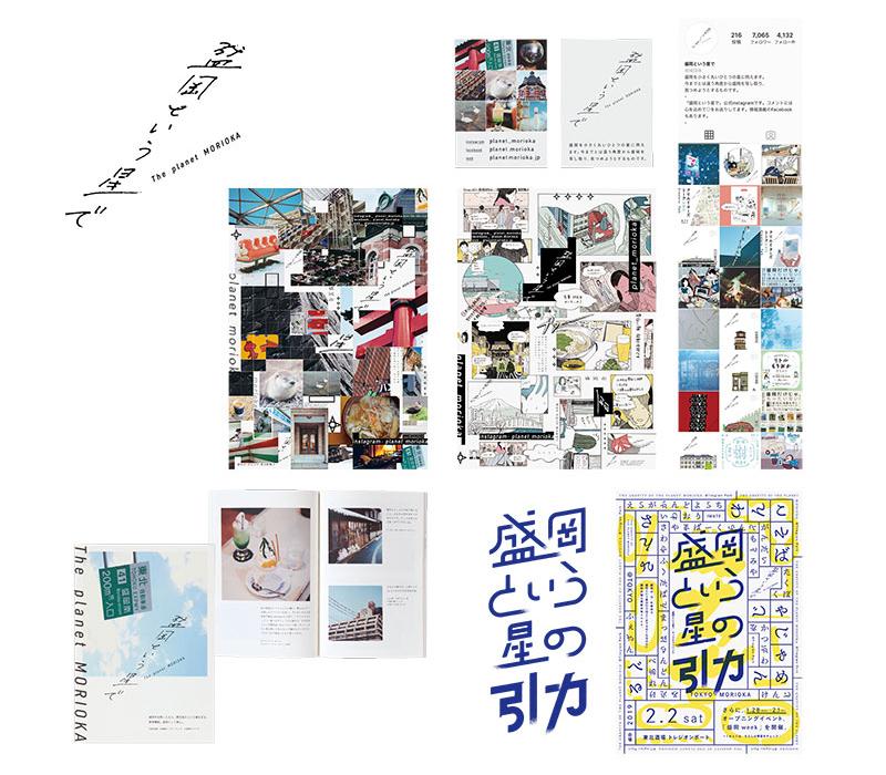 盛岡という星で プロジェクト/清水真介(会員選賞)