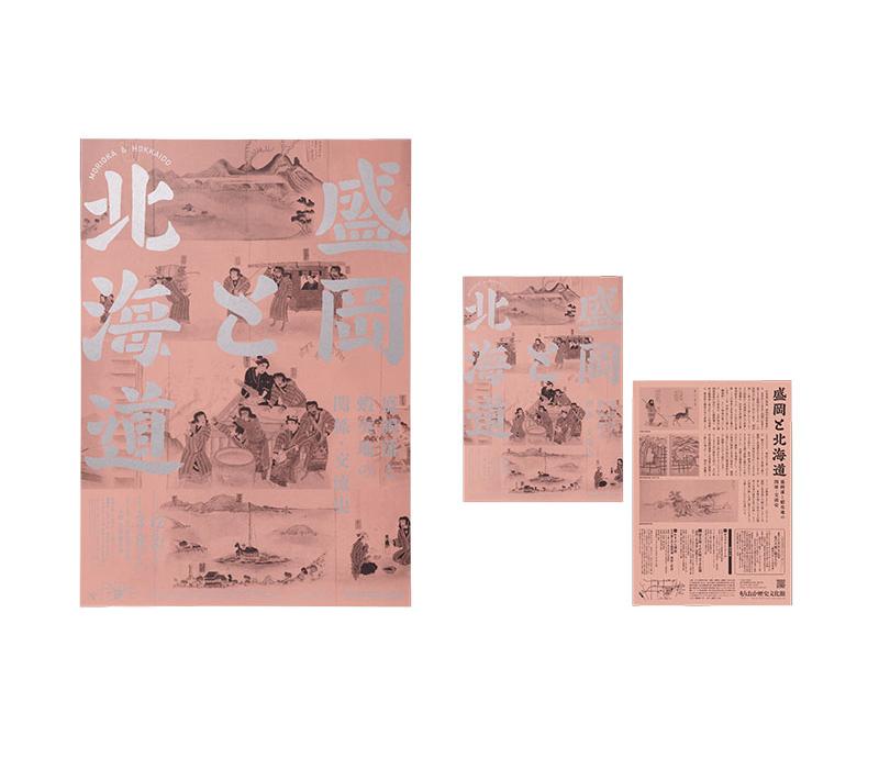 企画展 盛岡と北海道 ポスター/黒丸健一