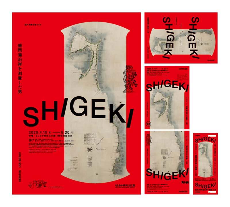 漆戸茂樹没後150年 SHIGEKI/黒丸健一
