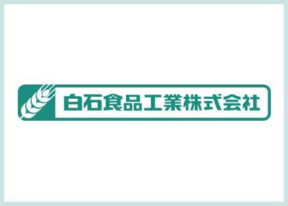 白石食品工業株式会社