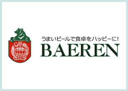 株式会社 ベアレン醸造所