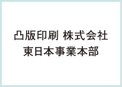 凸版印刷株式会社 東日本事業本部