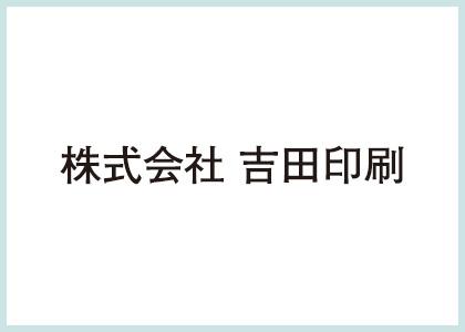 株式会社 吉田印刷