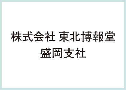 株式会社 東北博報堂 盛岡支社