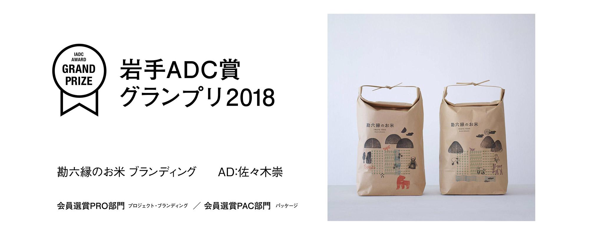 岩手ADC賞 グランプリ2018