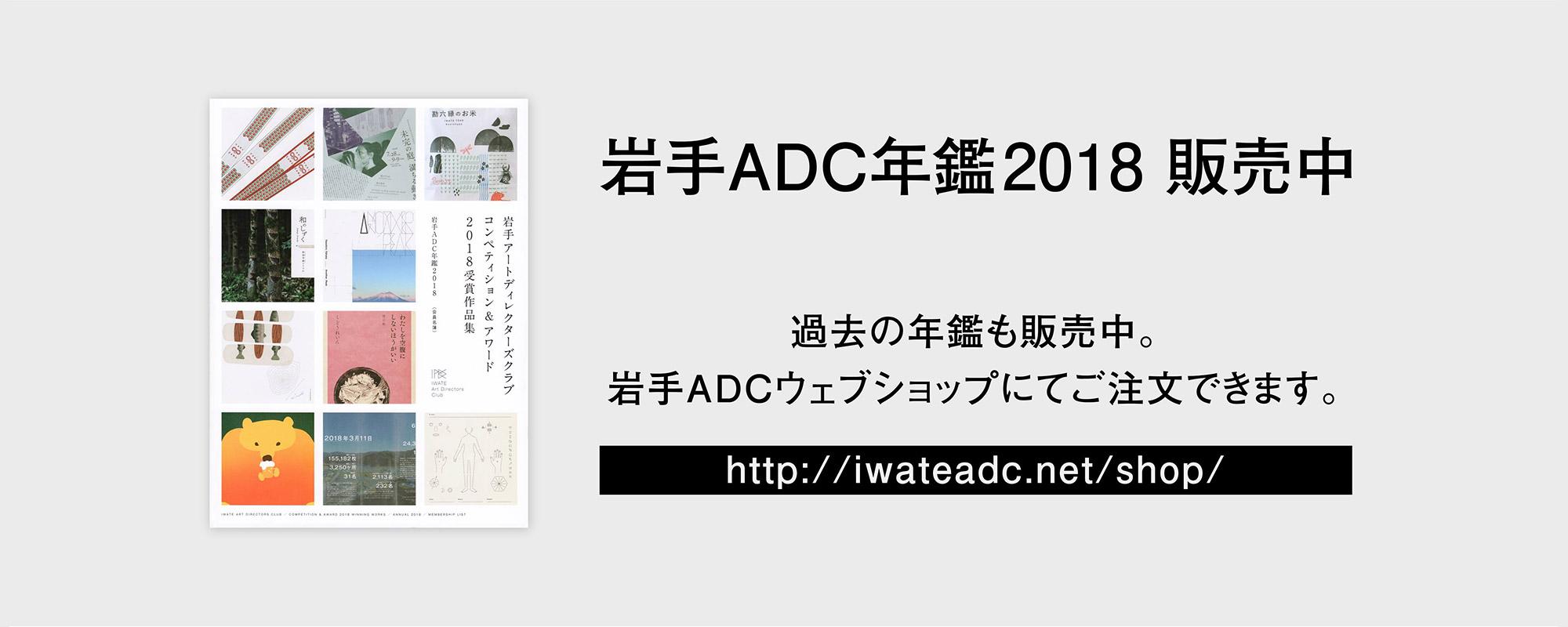 岩手ADC年間2018 発売中!