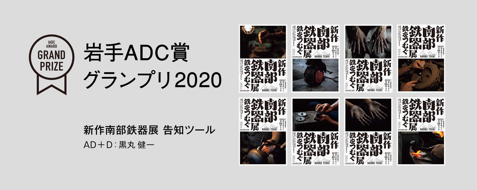 岩手ADC賞 グランプリ2020