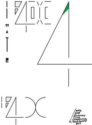 岩手ADC コンペティション&アワード2019 作品募集