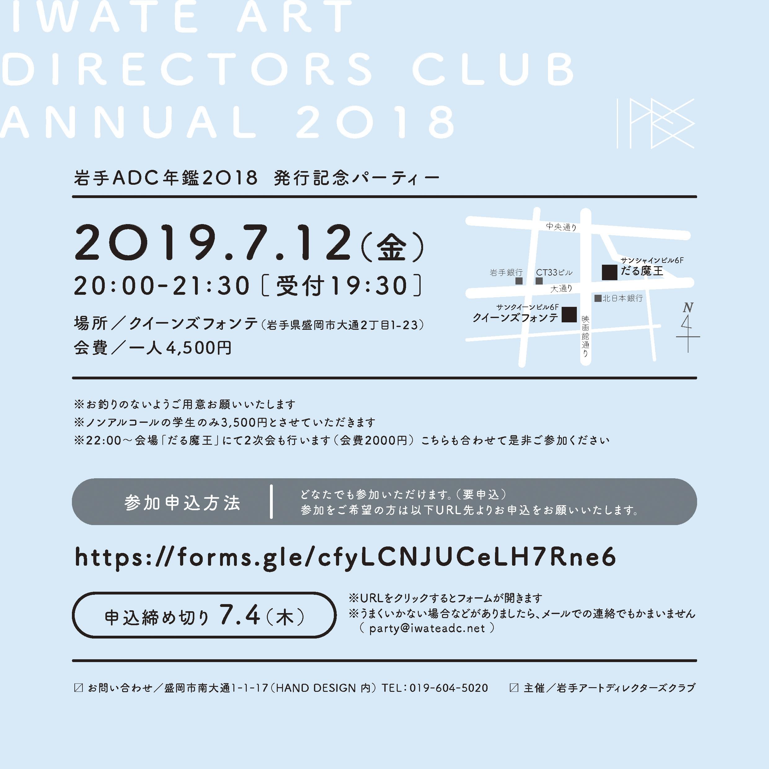 岩手ADC年鑑2018 発行記念パーティー 開催のお知らせ