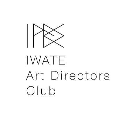 岩手アートディレクターズクラブ<br>コンペティション&アワード2020<br>1月30日(土) 開催
