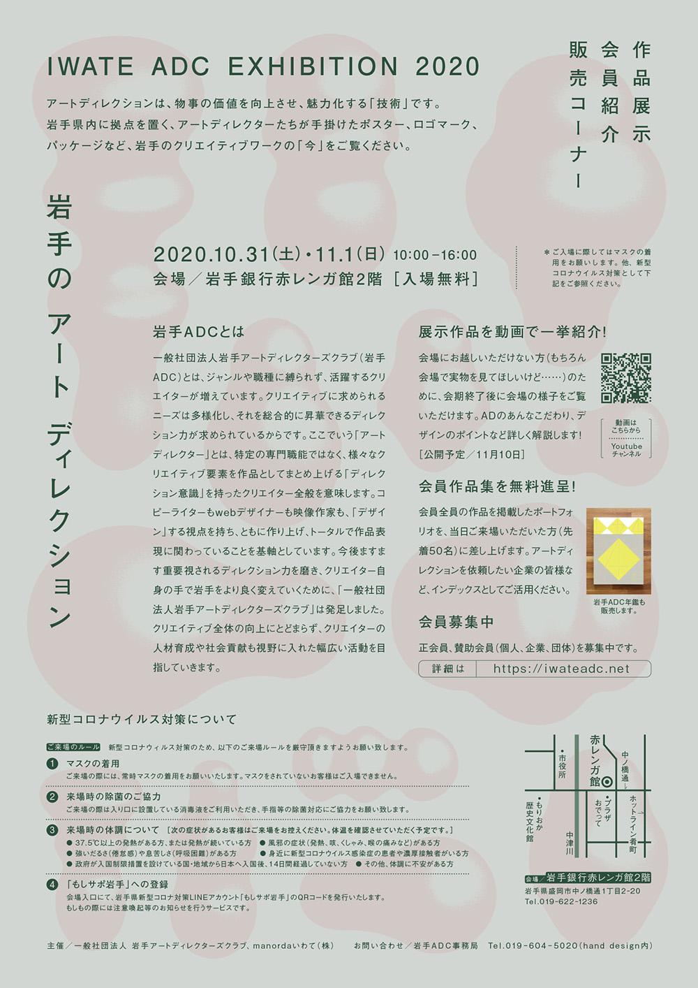 岩手のアートディレクション展ポスター