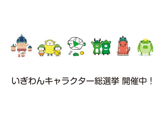 いわぎんキャラクター総選挙開催中!