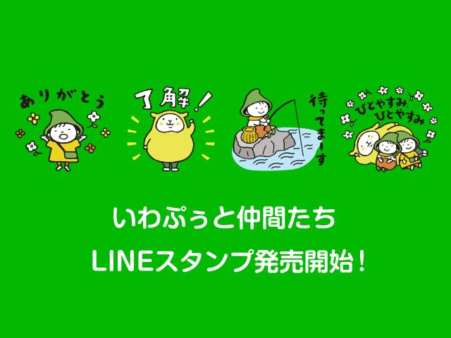いわぎんDXキャラクター<br>「いわぷぅと仲間たち」<br>LINEスタンプ発売開始!